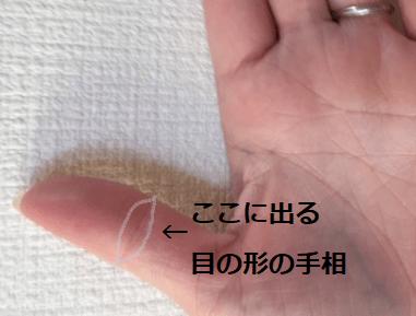手相の仏眼相,左手親指