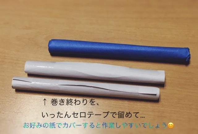 リサイクル工作・紙,かわいい,ペン立て,作り方
