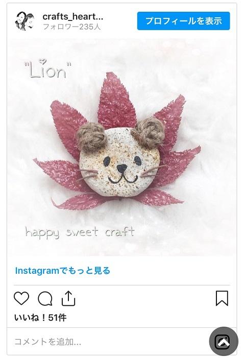 石の工作「ライオン」作品例の画像